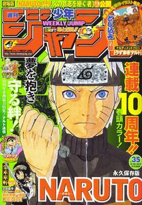 Weekly Shonen Jump No. 35 (2009)