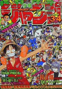 Weekly Shonen Jump No. 3-4 (2001)