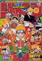 Weekly Shonen Jump No. 3-4 (2005)