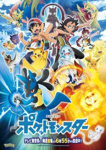 Japanese poster of Pokémon Journeys The Series
