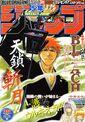 Weekly Shonen Jump No. 19 (2007)