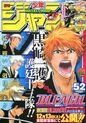 Weekly Shonen Jump No. 52 (2008)