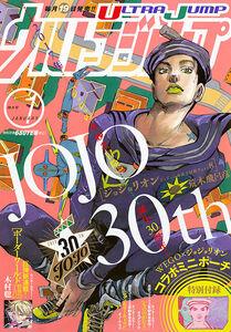 Ultra Jump No.1 (2017)