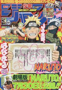 Weekly Shonen Jump No. 19 (2011)