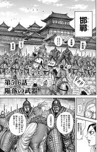 Kingdom Chapter 516
