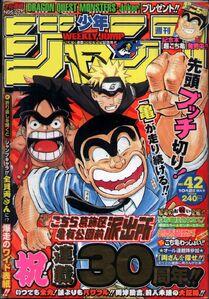Weekly Shonen Jump No. 42 (2006)