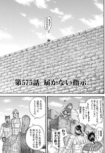Kingdom Chapter 575
