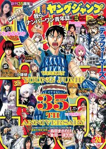 Weekly Young Jump -24 2014