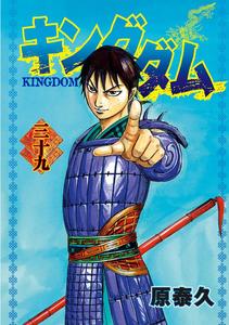 Kingdom v39 Colored Page's Shin