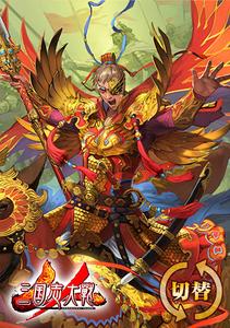 Xiahou Dun ST Collaboration (ROTK13PUK DLC)