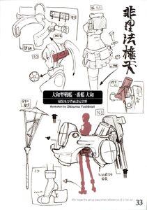 Yamato Impression Design
