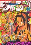 Weekly Shonen Jump No. 31 (2000)