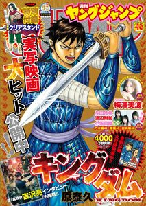 Weekly Young Jump 21-22 2019
