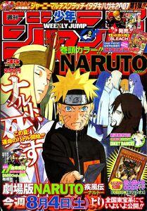 Weekly Shonen Jump No. 35 (2007)