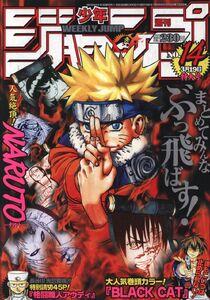 Weekly Shonen Jump No. 14 (2001)