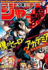 Weekly Shonen Jump No. 41 (2016)
