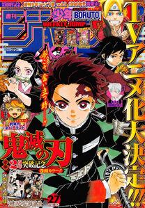 Weekly Shonen Jump No.27 (2018)