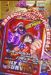 Weekly Shonen Jump No. 15 (1999)