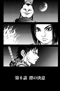 Kingdom Chapter 6