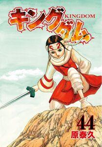Kingdom v44 Colored Page's Kyou Kai
