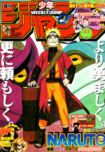Weekly Shonen Jump No. 11 (2009)