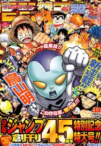Weekly Shonen Jump No.33 (2013)