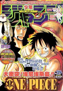Weekly Shonen Jump No. 39 (2005)