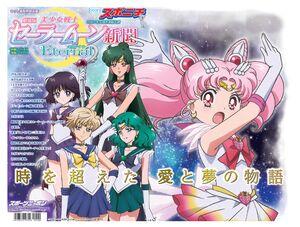 Bishoujo.Senshi.Sailor.Moon.Eternal.full.3142919