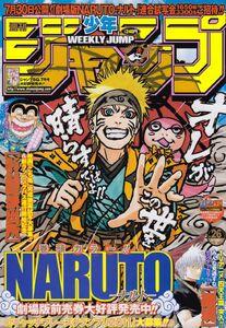 Weekly Shonen Jump No. 26 (2011)