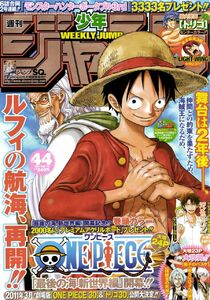 Weekly Shonen Jump No. 44 (2010)