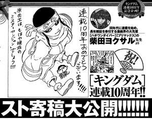 Yokusaru Shibata's Kyou Kai
