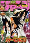 Weekly Shonen Jump No. 47 (2002)