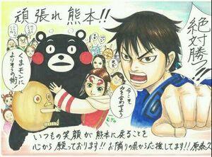 Yasuhisa Hara's illustration for the victims of the Kumamoto earthquake