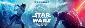 Rise of skywalker Banner