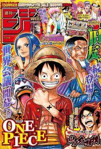 Weekly Shonen Jump No.23 (2018)