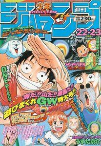 Weekly Shonen Jump No. 22-23 (1998)