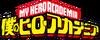 Boku no Hero Academia Logo.png