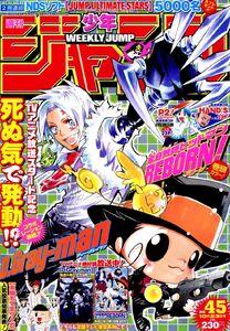 Weekly Shonen Jump No. 45 (2006)