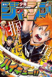 Weekly Shonen Jump No. 9 (2015)