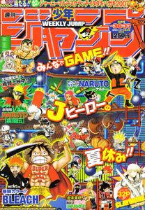 Weekly Shonen Jump No. 36-37 (2007)