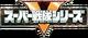 Logo-supersentai.png