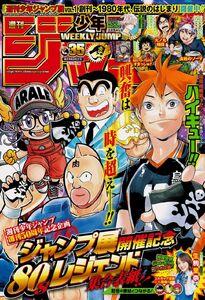 Weekly Shonen Jump No. 35 (2017)