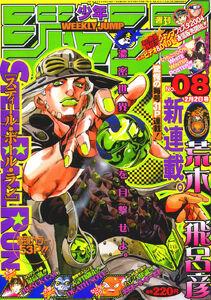 Weekly Shonen Jump No. 8, 2004
