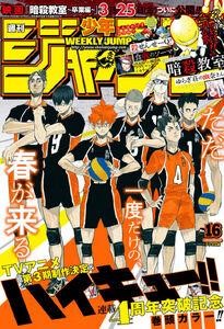 Weekly Shonen Jump No. 16 (2016)