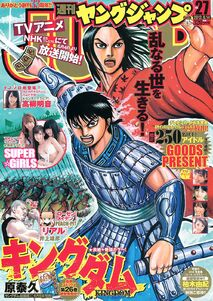 Weekly Young Jump 2012 27