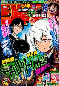 Weekly Shonen Jump No.11 (2013)
