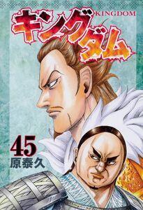 Kingdom v45 Colored Page's Ki Sui and Kin Mou
