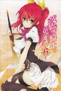 !Rakudai Kishi No Cavalry 51
