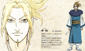 Ri Boku Kingdom Season 2 Anime