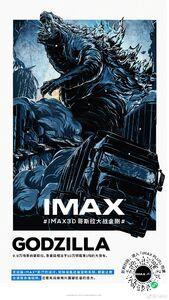 Godzilla vs. Kong Chinese IMAX Artwork 7